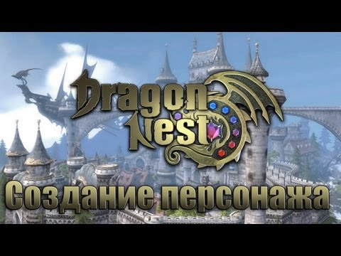 Dragon Nest - Создание персонажа и кастомизация