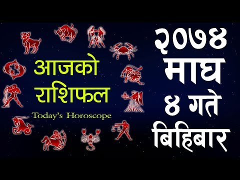 (Aajako Rashifal 2074 MAGH 4 , Today's Horoscope...- 11 minutes.)
