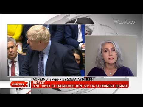 Brexit: Πυρά κατά Τζόνσον για το «εγχειρίδιο Τραμπ»-Στάση αναμονής από την ΕΕ | 20/10/2019 | ΕΡΤ