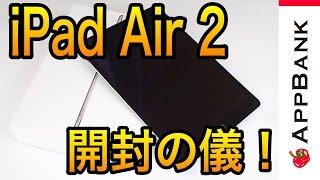 iPad Air 2が届いたぞ!ファーストインプレッションは薄い!!!
