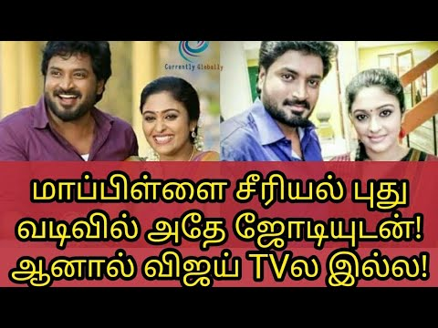 Video Senthil - Sreeja's new serial after Mapillai not in Vijay Tv | Saravanan meenatchi couple | download in MP3, 3GP, MP4, WEBM, AVI, FLV January 2017