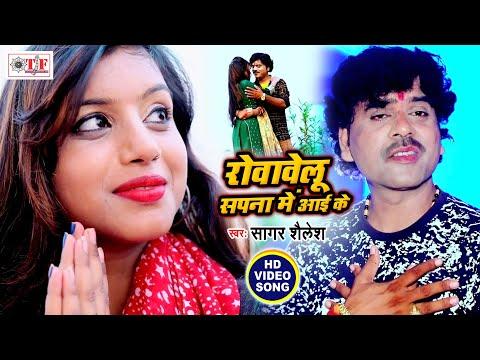 Sagar Shailesh New Bhojpuri Sad Song | Rowavelu Sapna Me Aai Ke | New Sad Song Bhojpuri