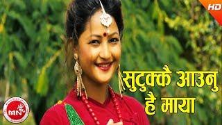 Sutukkai Aaunu Hai Maya - Khemraj Oli & Purnakala BC Ft. Nabin Oli | New Nepali Lok Dohori