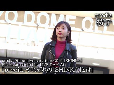 , title : '「predia、それぞれの[SHINKA]とは -9年間のMy Story-」【桜子】'