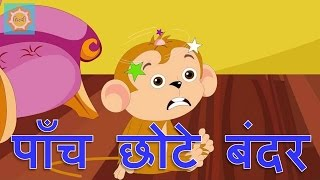 Paanch Chote Bandar - Hindi Rhymes for Children