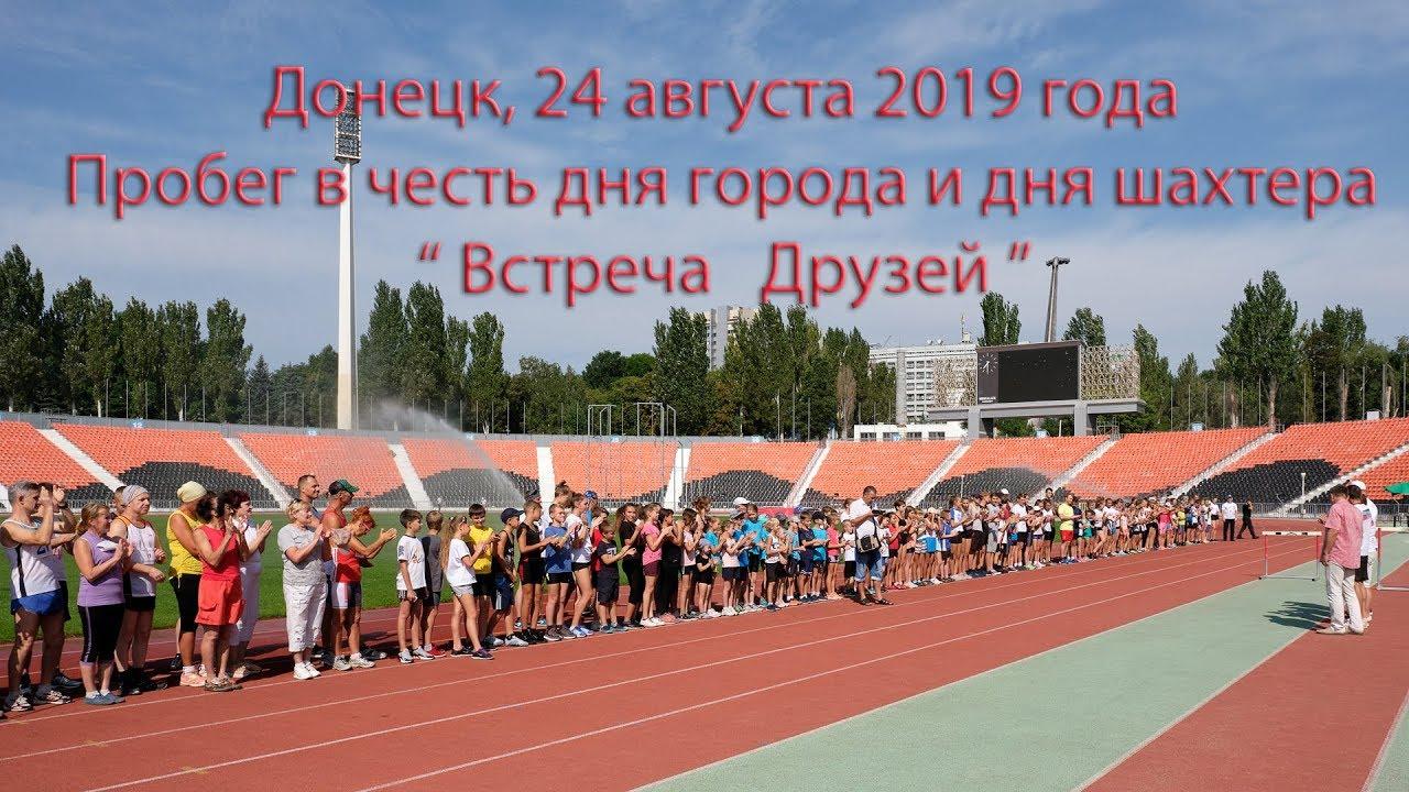 Донецк, 24 августа 2019 года, пробег Встреча друзей