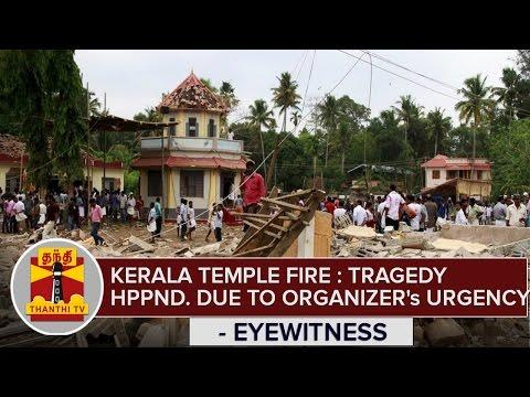 Kollam-Temple-Fire--Tragedy-Happened-Due-Of-Organizers-Urgency--Eyewitness