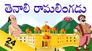 Video తెనాలి రామలింగని కథలు -Vol-2-Tenali Ramalingani Kathalu-Pebbles Animated Stories In Telugu MP3, 3GP, MP4, WEBM, AVI, FLV Maret 2019