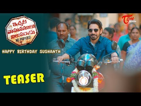 Ichata Vahanamulu Niluparadu Movie First Look Teaser | Sushanth | TeluguOne Cinema