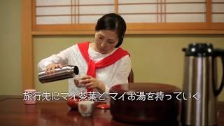 第1話「旅行先にマイ茶葉を持っていく」編