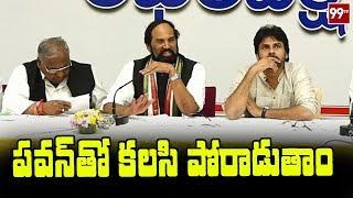 Congress MP Uttam Kumar Reddy Speech on Nallamala Uranium Mining | Pawan Kalyan
