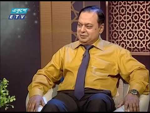 রমজানে বাত ব্যাথা || সিয়াম ও আপনার স্বাস্থ্য (পর্ব -২৪) || ETV Health