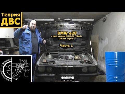 Bmw e28 мотор