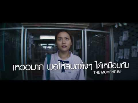 หนังไทย ที่อยากให้คุณพิสูจน์ความความแตกต่างด้วยตัวเอง กับ สยามสแควร์