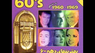 Best Of 60's Persian Music - Simin Ghanem, Delkash&Viguen |بهترین های دهه ۶۰