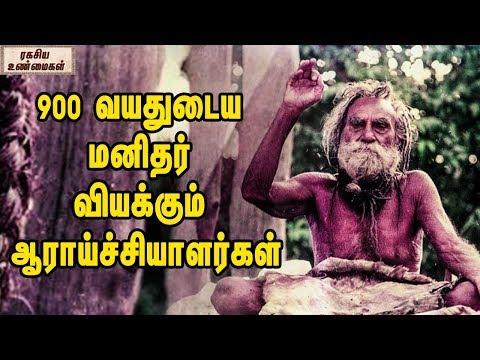 900 வயதுடைய மனிதர் வியக்கும் ஆராய்ச்சியாளர்கள் || Devraha Baba || 900 years old man still exist ?