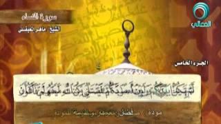 سورة النساء كاملة للقارئ الشيخ ماهر بن حمد المعيقلي
