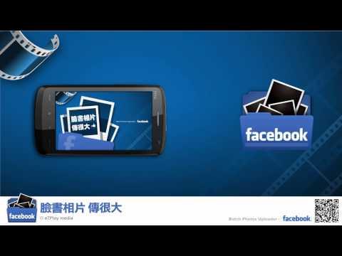 Video of 臉書相片傳很大(Lite)