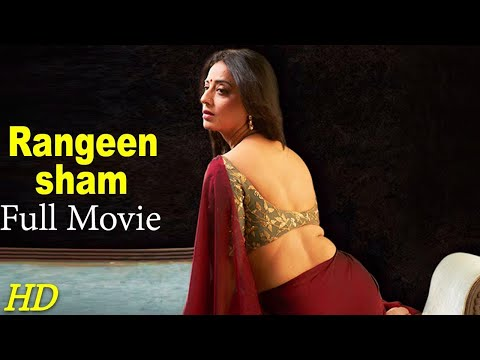 रंगीन शाम | Rangeen Sham Hindi Full Movie