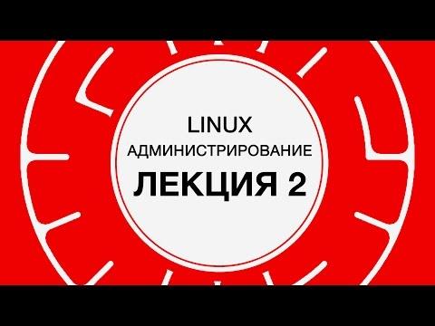 2. LINUX. Пользовательское окружение Linux  | Технострим