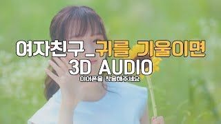 Nonton [3D Audio] 여자친구 (GFRIEND) - 귀를 기울이면 (LOVE WHISPER) Film Subtitle Indonesia Streaming Movie Download