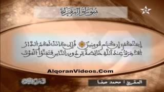 HD تلاوة خاشعة للمقرئ محمد صفا الحزب 02