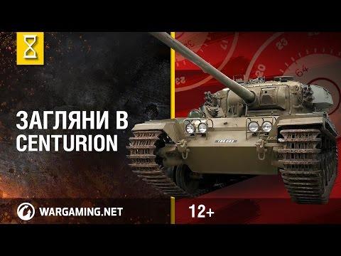 Загляни в танк Centurion. В командирской рубке. Часть 2 [World of Tanks]