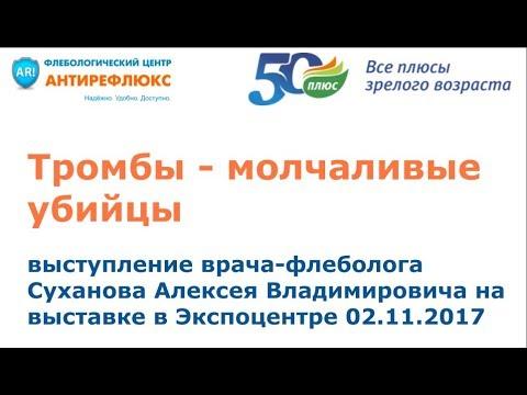 Тромбы молчаливые убийцы выступление врача флеболога Суханова Алексея Владимировича