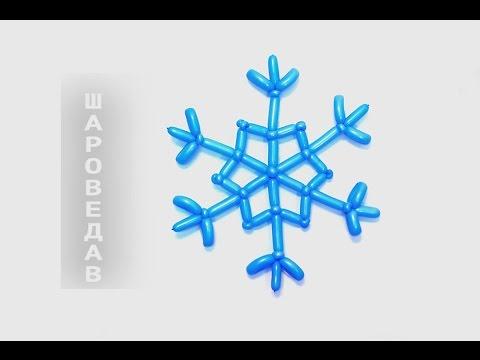 Как сделать снежинку из воздушных шаров