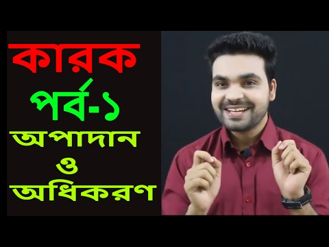 কারকঃ  অপাদান ও অধিকরণ  বাংলা ব্যাকরণ || Bangla grammar||Saklain oddri