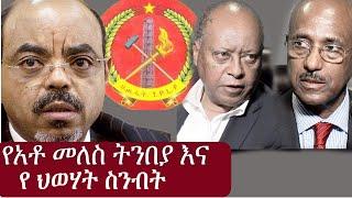 Ethiopia:Top List | የአቶ መለስ ትንበያ እና  የ ህወሃት ስንብት  | Meles Zenawi | TPLF