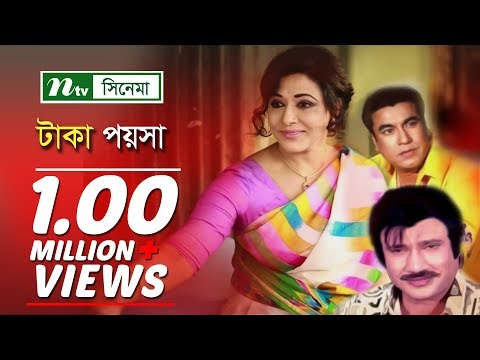 Popular Bangla Movie: Taka Paisa | Manna, Rojina, Jasim