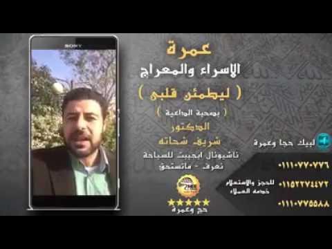 دكتور شريف شحاته وعمره الاسراء والمعراج