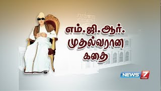 Video роОроорпН.роЬро┐.роЖро░рпН роорпБродро▓рпНро╡ро░ро╛рой роХродрпИ   MGR's Political Life history    News7 Tamil MP3, 3GP, MP4, WEBM, AVI, FLV Oktober 2018