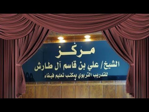 تدشين مركز الشيخ علي بن قاسم آل طارش الفيفي للتدريب التربوي بمكتب تعليم فيفاء