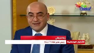 beur tv حاضرة في لقاء الرئيس بالإعلام