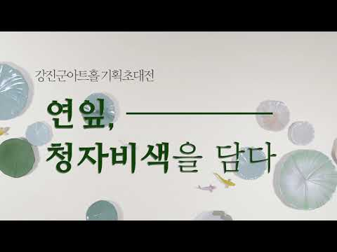 [여수/순천/광양 영상제작] 김광길 작가 온라인 전시회