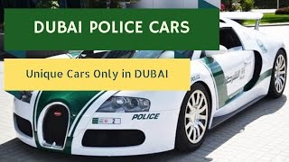 Dubai is known to be the safest place of the world. These are the cars that are used by the Dubai police for keeping the Emirates safe and peaceful. The cars...