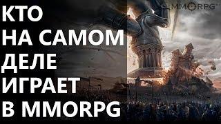 Кто на самом деле играет в MMORPG