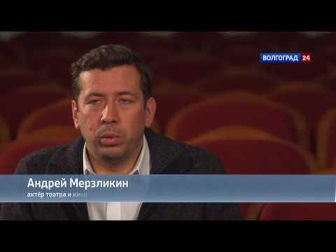 Андрей Мерзликин, актер театра и кино