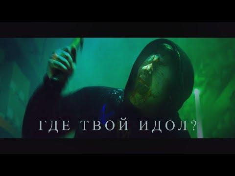 DK – Где твой идол?