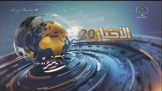 نشرة أخبار 20:00 سا | 23-11-2020