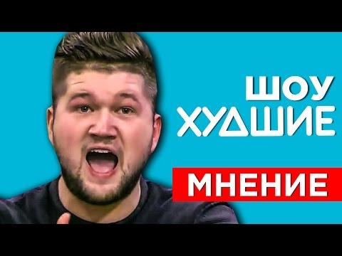 ПУСТЬ НЕ ГОВОРЯТ. ЦИРК на ПЕРВОМ КАНАЛЕ - [ХУДШИЕ] - DomaVideo.Ru