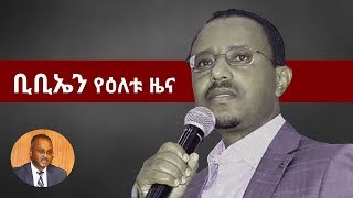 BBN Daily Ethiopian News February 06, 2018
