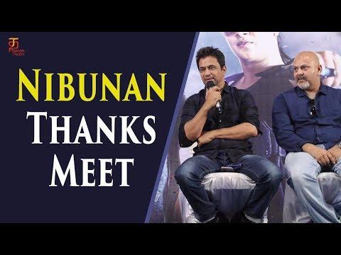 Nibunan Thanks Meet | Action King Arjun | Arun Vaidyanathan | Varalaxmi | Thamizh Padam
