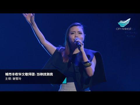 cuando me encontré // Xie Xueling