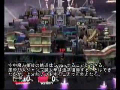 Ganondorf's Training ガノン様マル秘トレーニング SSBB PV