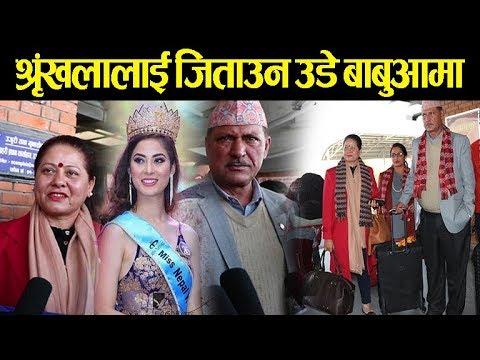 (Miss World मा छोरीलाई जिताउन श्रृंखलाका बाबुआमा चीन उडे - Shrinkhala Father & mother went to China. - Duration: 12 minutes.)