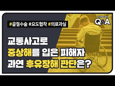 [Q&A] 교통사고로 중상해를 입은 피해자! 후유장해 판단 쟁점은?
