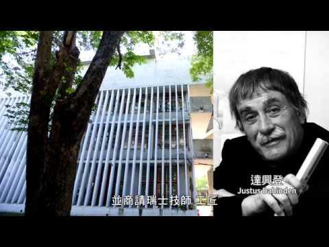 世界建築遺產 臺東公東教堂